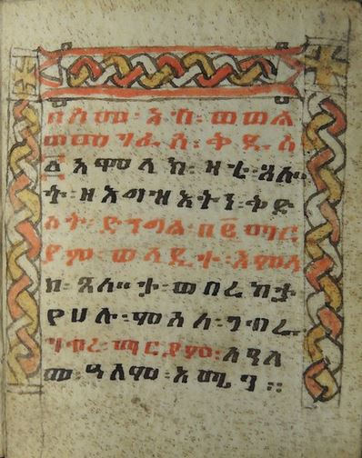 Opening of a Ethiopian manuscript copy of the Prayers of the Virgin Mary in Ge'ez, with decorated border, Balliol manuscript 378